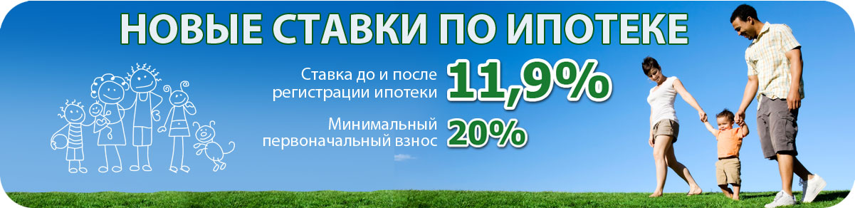 Ипотека от 11,9% от годовых! Новая ипотечная программа от Сбербанка!