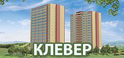 ЖК Клевер в Солнечном