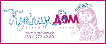 Куклы-в-Красноярске
