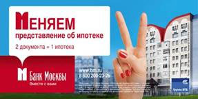 Ипотека-от-Банка-москвы