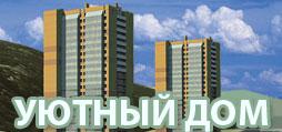 Уютный дом на Ключевской
