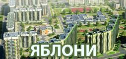 Микрорайон Яблони в Центральном районе