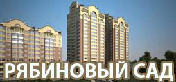 ЖК Рябиновый сад на Стасовой, в Ветлужанке (Октябрьский район)