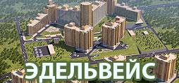 ЖК Эдельвейс на Киренского