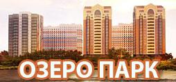 ЖК Озеро парк, Октябрьский район, Мясокомбинат