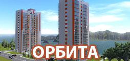 ЖК Орбита в Октябрьском районе