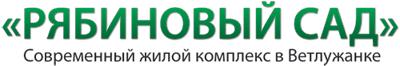 Жилой-комплекс-Рябиновый-сад